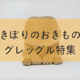 きぼりグレッグルアイキャッチ
