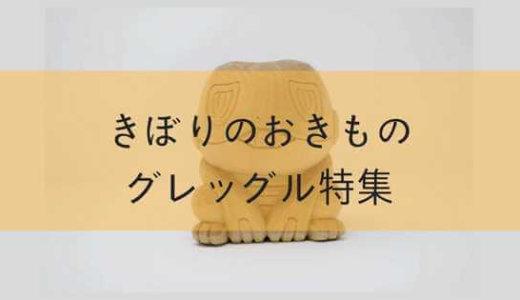 【家宝】木彫りのグレッグル特集【きぼりのおきもの】