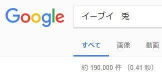 イーブイ検索結果「兎」190,000件