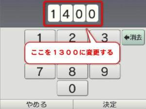 MTU値を1300に変更する
