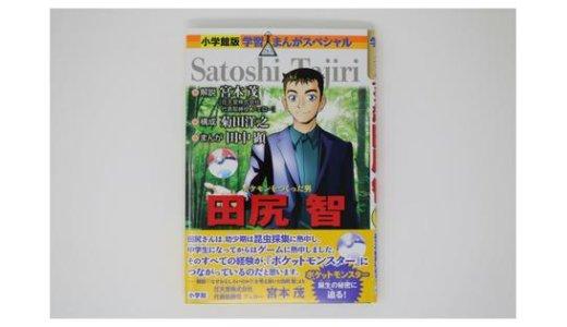 ポケモンをつくった男 田尻智を読んだ感想。増田さんがカッコよすぎる