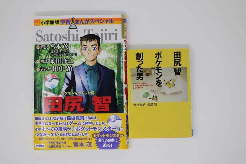 田尻智さんの本