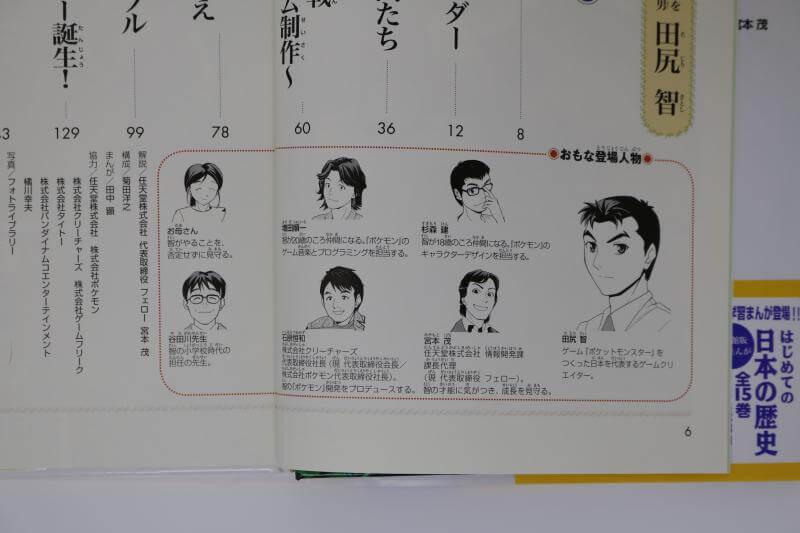 田尻智 ポケモンをつくった男の登場人物