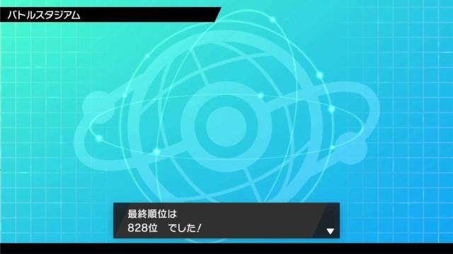 ポケモン剣盾シーズン4シングル、結果確認画面、828位