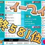 【S11 最終581位】制限環境下イーブイズパーティ【ポケモン剣盾シングル】